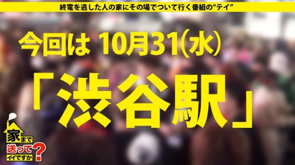 【ハメ撮り】ハロウィンの渋谷でゲットした素人娘のエロ動画が販売されるwwwwww・4枚目