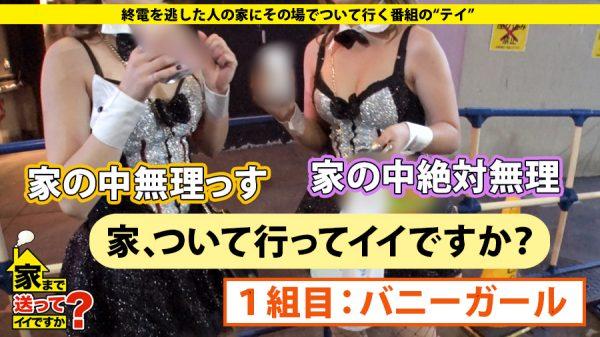【ハメ撮り】ハロウィンの渋谷でゲットした素人娘のエロ動画が販売されるwwwwww・5枚目