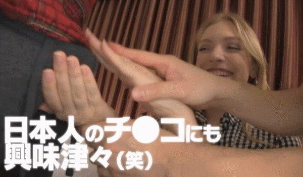日本人のモノに興味津々なヤリマンスウェーデン人wwwwwwwwwwwwwww(GIFあり)